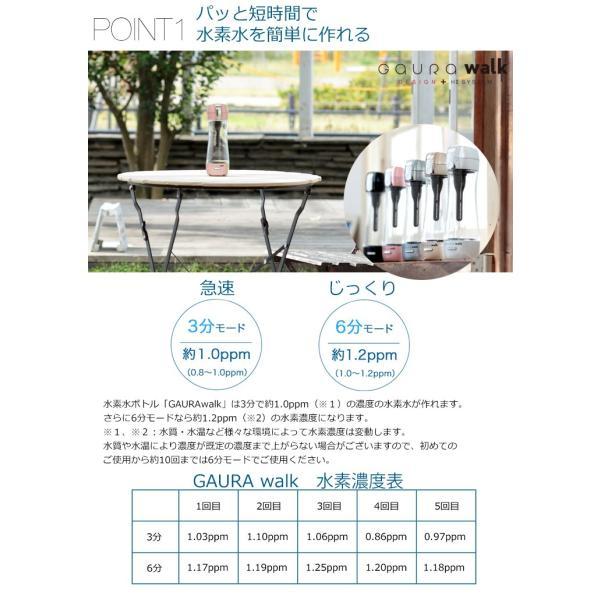 水素水生成器 GAURA WALK ガウラウォーク 高濃度水素水 携帯型ボトル メーカー直代理店 当店限定プレゼント付|clasico|12