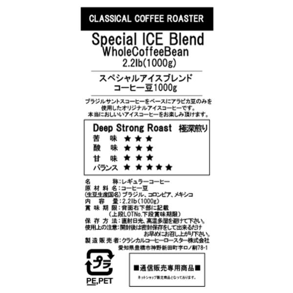 コーヒー 水出し 珈琲 スペシャル アイス ブレンド コーヒー 豆 1kg 2,2lb 豆 のまま classicalcoffee 03