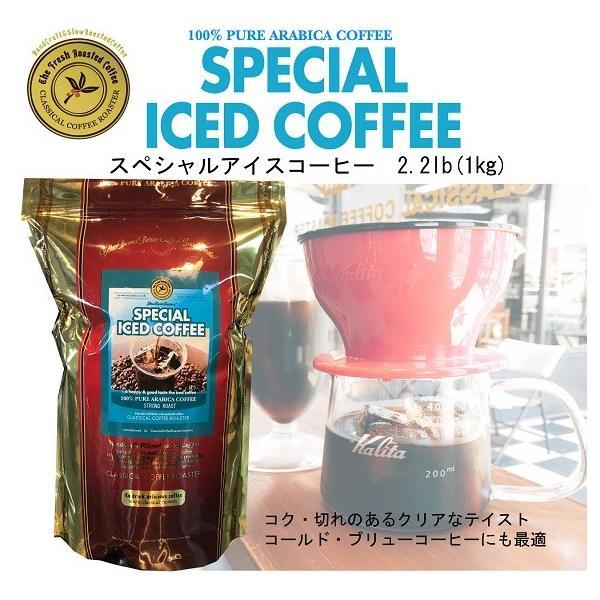 コーヒー 水出し 珈琲 スペシャル アイス ブレンド コーヒー豆 1kg 2.2lb 中挽 classicalcoffee 04