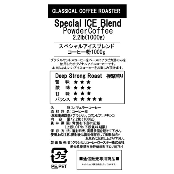 コーヒー 水出し 珈琲 スペシャル アイス ブレンド コーヒー豆 1kg 2.2lb 極細挽 classicalcoffee 03