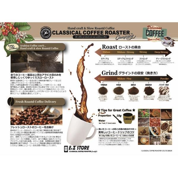 コーヒー 珈琲 ブラジルサントス ディープストロングロースト シングルオリジン コーヒー豆 8.8oz 250g 豆 or 挽|classicalcoffee|04
