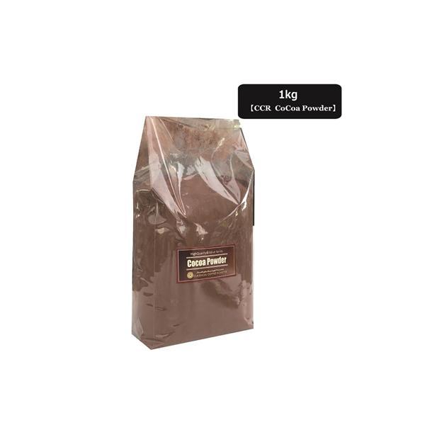 純ココア パウダー 業務用 1kg ノンシュガー オランダ産 香料 添加物 なし クラシカルコーヒーロースター|classicalcoffee