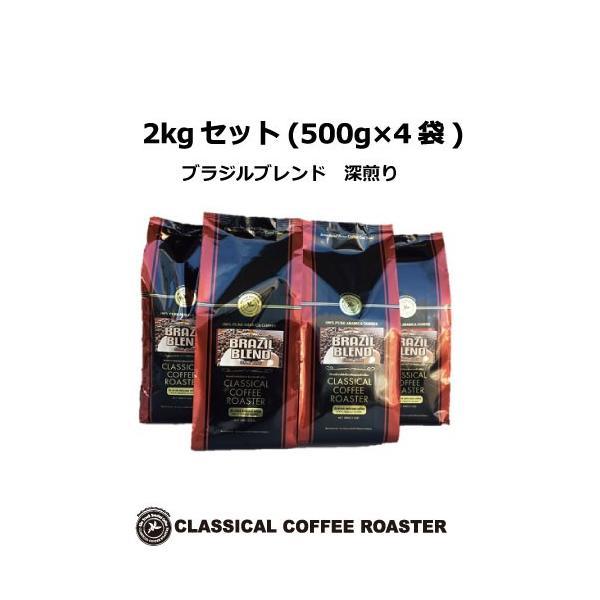 コーヒー 珈琲 コーヒー豆 挽き 粉  ブラジルブレンド Brazil Blend 500g×4袋 2kgセット