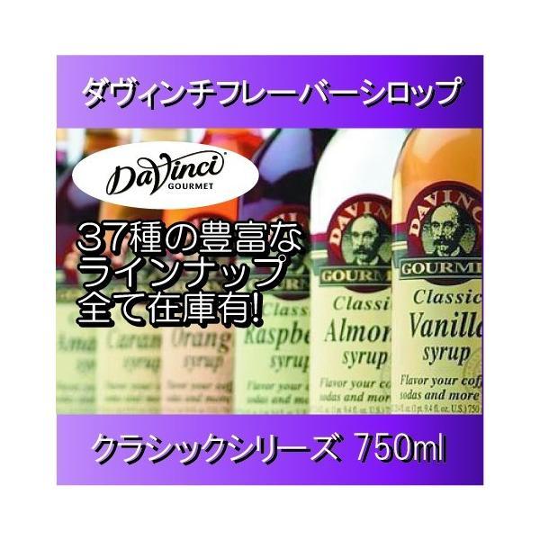 ダヴィンチ フレーバーシロップ クラシックシリーズ 750ml Davinci|classicalcoffee