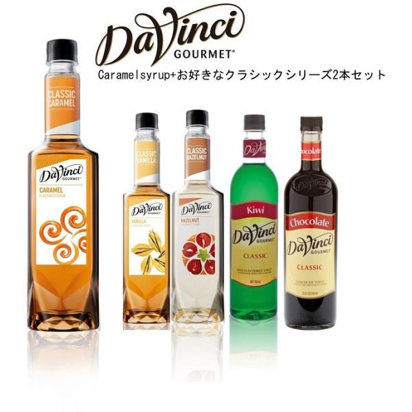 ダヴィンチ フレイバーシロップ キャラメル 750ml & お好きな フレーバーシロップ 750ml 1本のセット  Davinci Syrup|classicalcoffee