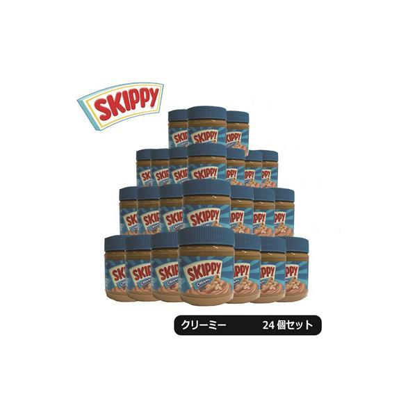 ピーナッツバター SKIPPY スキッピー  ピーナッツバター クリーミー 340g 24個セット 送料無料 業務用 ケース販売