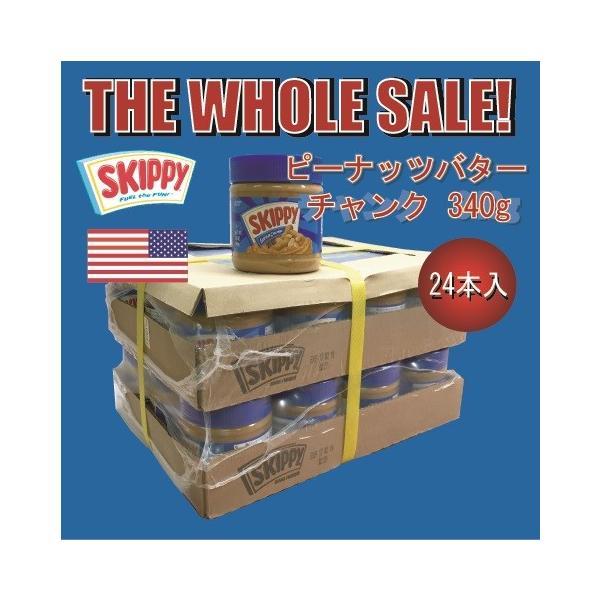 ピーナッツバター SKIPPY スキッピー ピーナッツバター スーパーチャンク 340g 24個セット 送料無料 業務用 ケース販売