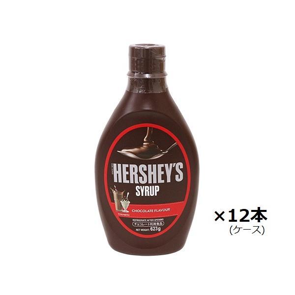 チョコレートソース HERSHEY'S ハーシー チョコレートシロップ 業務用  623g(NEW) 12本  ( 1ケース ) |classicalcoffee