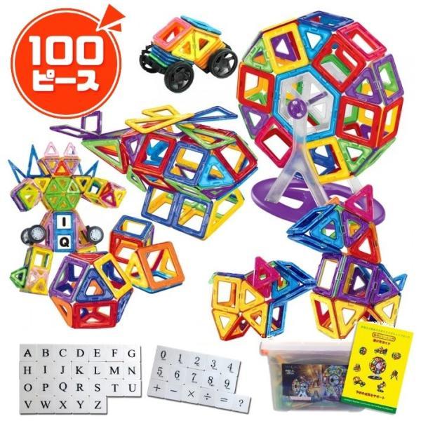 磁石 おもちゃ 107ピース ブロック 知育玩具 積み木 マグネット 立体パズル 創造力 MAGROCK|clea
