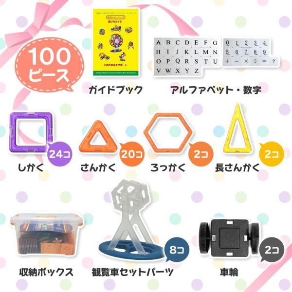 磁石 おもちゃ 107ピース ブロック 知育玩具 積み木 マグネット 立体パズル 創造力 MAGROCK マグフォーマー|clea|07