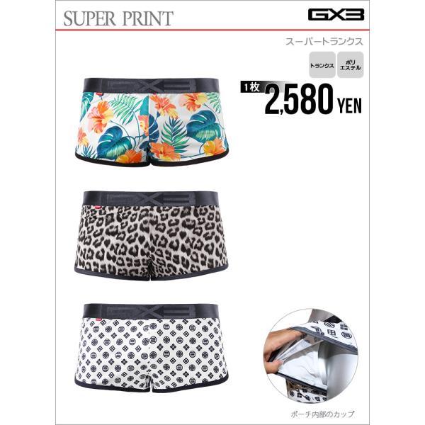 GX3/ジーバイスリー SUPER PRINT スーパートランクス|cleaclea|03