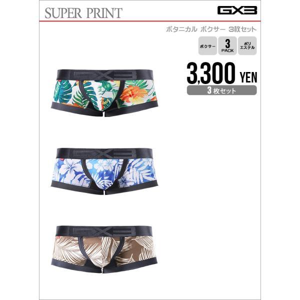 3枚パンツセット GX3/ジーバイスリー SUPER PRINT ボタニカル ボクサーパンツ|cleaclea|03