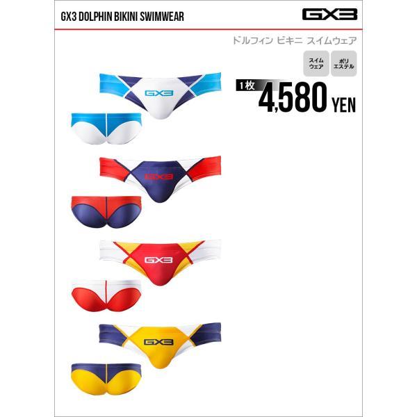 GX3/ジーバイスリー ドルフィン ビキニ スイムウェア|cleaclea|03