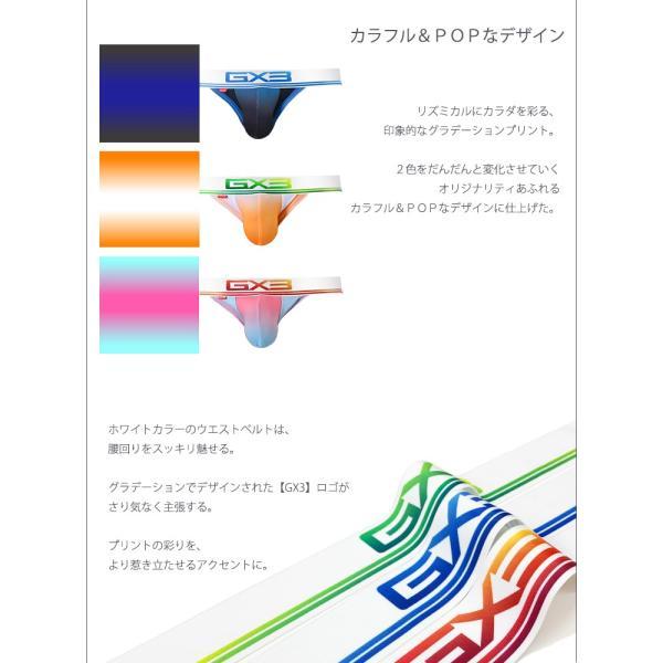 3枚パンツセット GX3/ジーバイスリー SUPER SOFT グラデーション アスレティックブリーフパンツ cleaclea 11