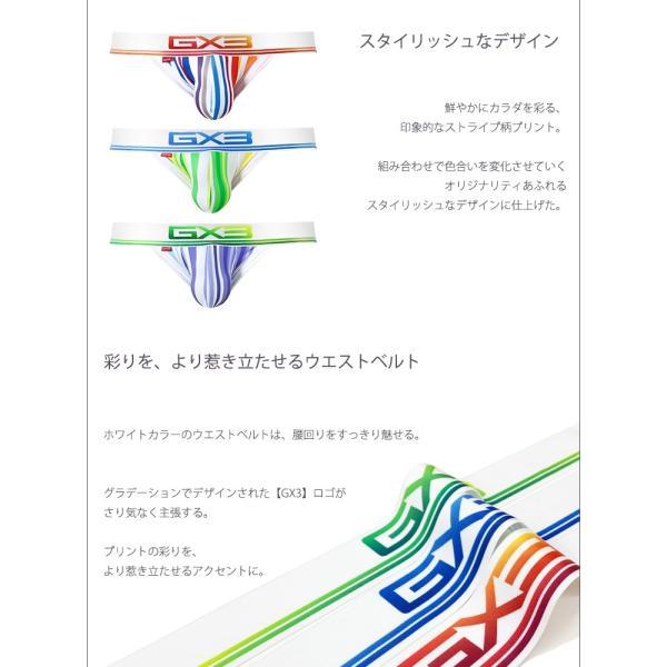 3枚パンツセット GX3/ジーバイスリー SUPER SOFT ストライプ アスレティックブリーフパンツ|cleaclea|11