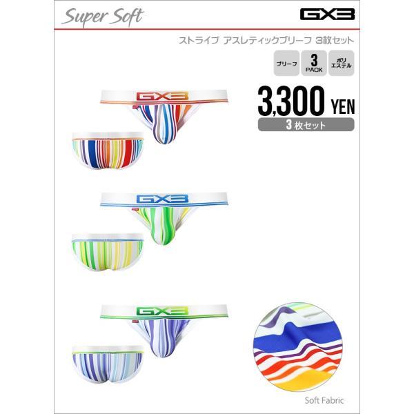 3枚パンツセット GX3/ジーバイスリー SUPER SOFT ストライプ アスレティックブリーフパンツ|cleaclea|03
