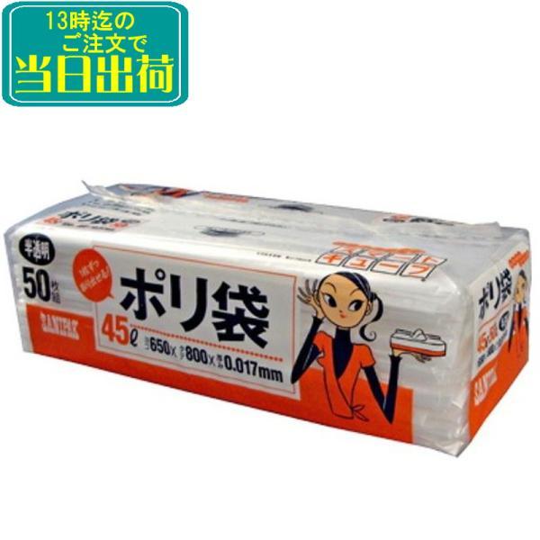 日本サニパックスマートキューブボックス型ごみ袋パック45L(50枚入)SC40半透明 家庭用おしゃれ取り出しやすいキッチンポリ袋