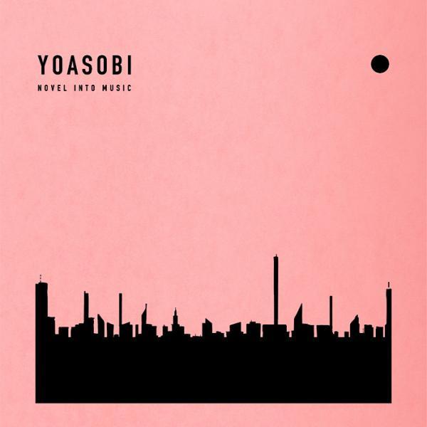 新品・ YOASOBITHEBOOKCDXSCL-50完全生産 盤CD+付属品特典なしアルバムヨアソビザブック国内