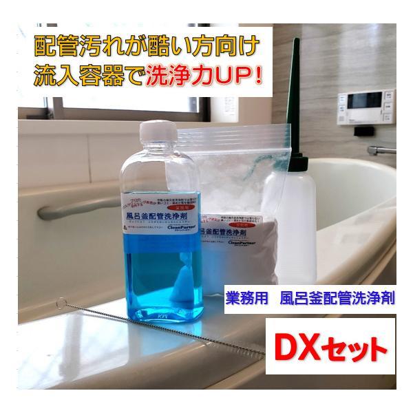 業務用 風呂釜配管洗浄剤 DXセット|cleanbuyshop