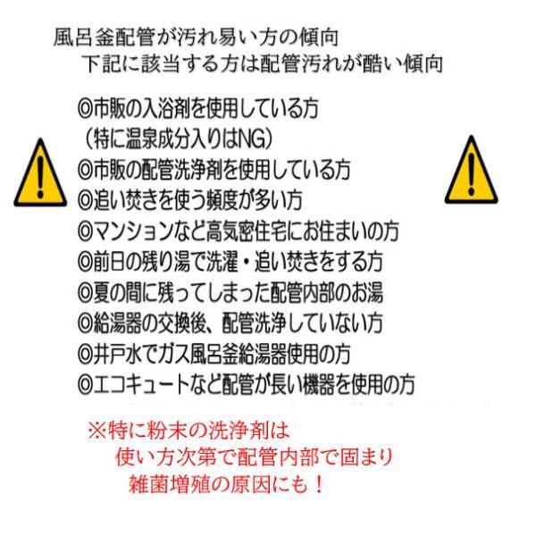 業務用 風呂釜配管洗浄剤 DXセット|cleanbuyshop|05