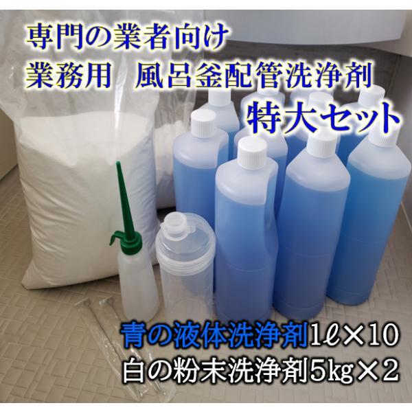 業務用 風呂釜配管洗浄剤     特大セット cleanbuyshop