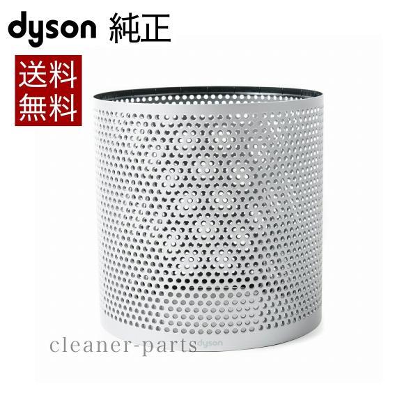 ダイソン Dyson 純正 Pure ピュアシリーズ 交換用フィルターカバー シルバー TP AM用