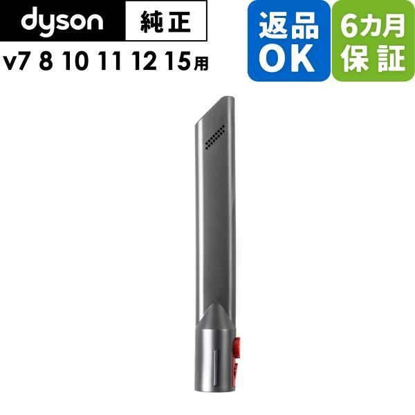 ダイソン Dyson 純正 パーツ 隙間ノズル 適合 モデル 型式 V7 V8 V10 V11