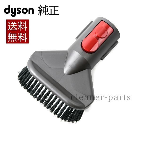 ダイソン Dyson 純正 パーツ ハードブラシ 適合 モデル 型式 V7 V8 V10 V11