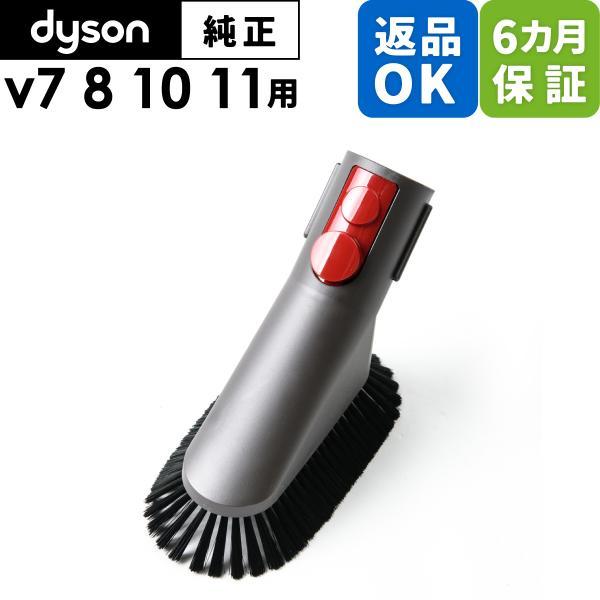 ダイソン Dyson 純正 パーツ ミニソフトブラシ 適合 モデル 型式 V7 V8 V10 V11