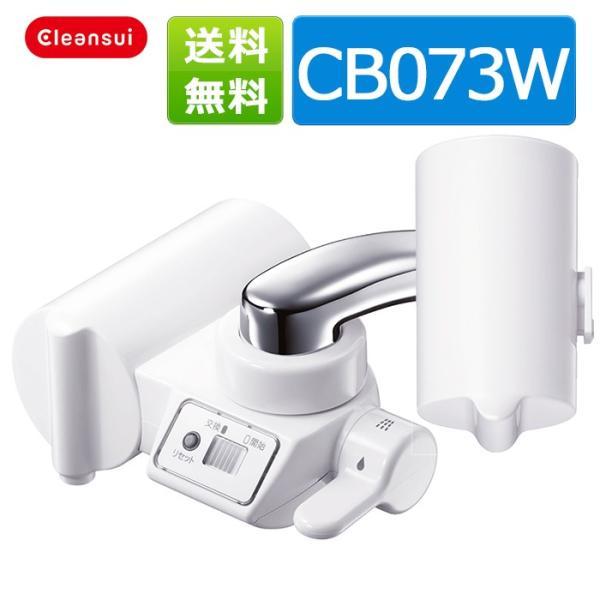クリンスイ浄水器CB073W-WT(カートリッジ2個入)訳あり CB073W-WT 蛇口直結型三菱ケミカルCBシリーズ