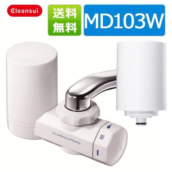 クリンスイ浄水器MD103W-WT(カートリッジ2個入)訳あり浄水器 MD103W-WT 蛇口直結型三菱ケミカル