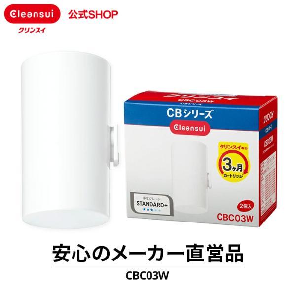 クリンスイカートリッジCBC03W(2個入)浄水器カートリッジ CBC03W 交換用カートリッジ三菱ケミカルCBシリーズ