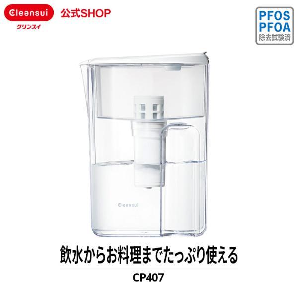 [CP407-WT]クリンスイ ポット型 浄水器 CP407-WT 送料無料 クリンスイ 除菌フィルター 三菱ケミカル 大容量