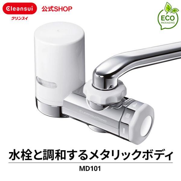 クリンスイ蛇口直結型浄水器MD101 MD101DC 三菱ケミカル