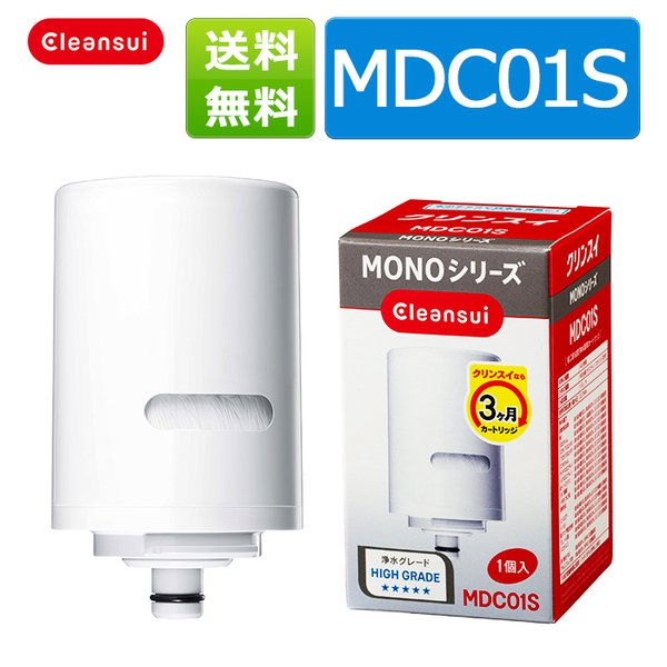 MDC01S クリンスイMONOシリーズ交換用カートリッジMDC01S三菱ケミカル浄水器カートリッジ