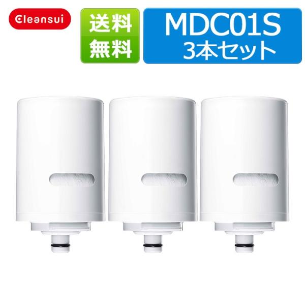 700円OFFクーポン対象  MDC01S3--3 MDC01S3本セット三菱ケミカルクリンスイ蛇口直結型浄水器MONOシリー