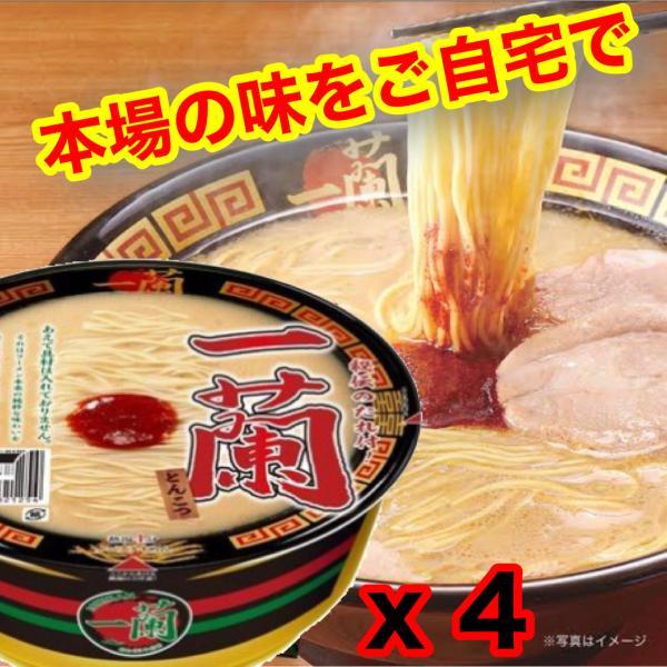 4個セット一蘭とんこつカップ麺カップラーメン秘伝のたれ付まとめ買い