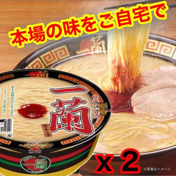 2個セット一蘭とんこつカップ麺カップラーメン秘伝のたれ付まとめ買い