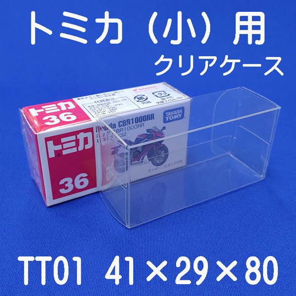 トミカ小用クリアケース(10枚セット)