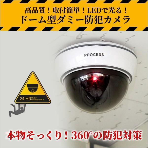 ダミー監視カメラ