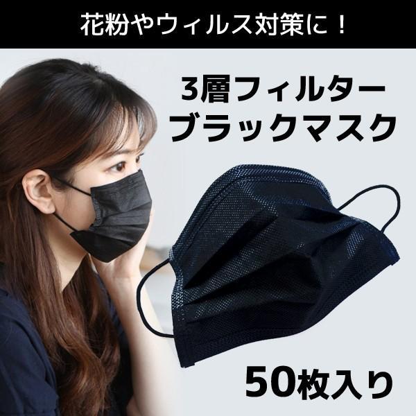 ブラックマスク 50枚入り 使い捨て 三層