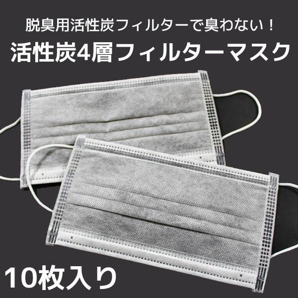 活性炭マスク 10枚入り 使い捨て 四層 炭マスク マスク 激安マスク ユニセックス|clearpack