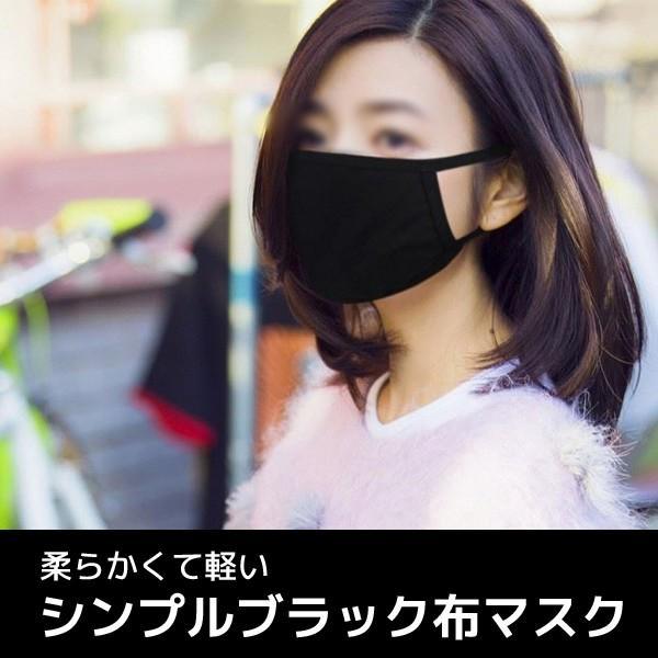 シンプルブラック布マスク