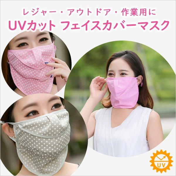 UVカット フェイスマスク