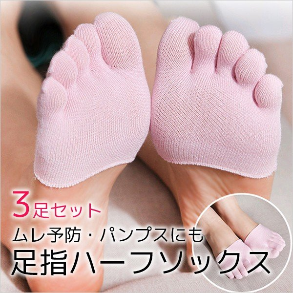 足指靴下ハーフ 3足セット