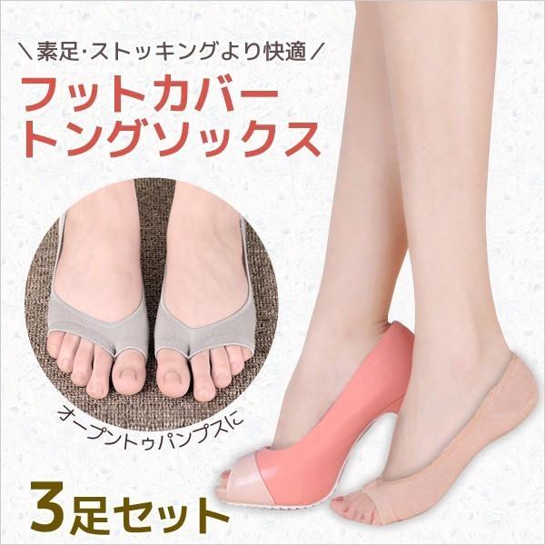 トング靴下3足セット