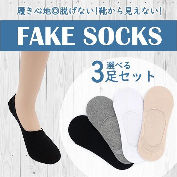脱げない靴下 3足セット メンズ