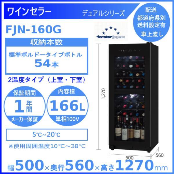 フォルスタージャパン『DUAL(FJN-160G)』