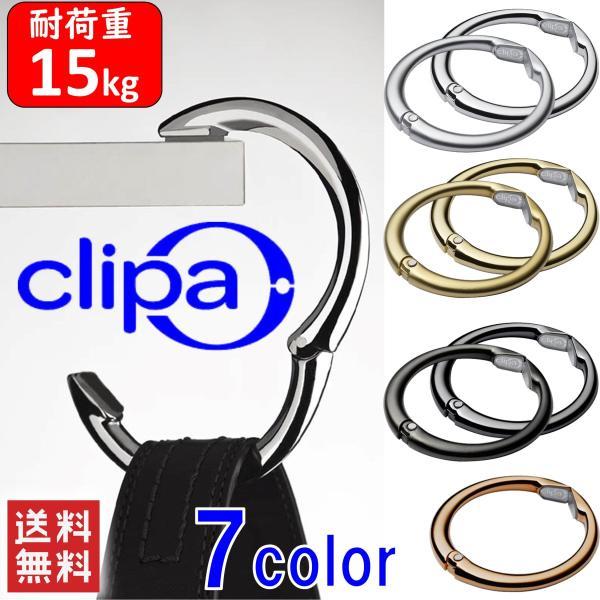 Clipa2クリッパ2バッグハンガー並行輸入品バッグホルダーかばんカバン掛けシンプル軽量便利レディースメンズ旅行アウトドア