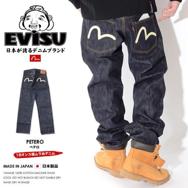 EVISU エヴィス エビスジーンズ デニム レギュラーフィット #2000 PETERO ペテロ 18オンス極ムラ糸デニム カモメ